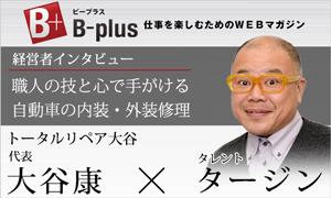 仕事を楽しむためのWebマガジン、B-plus(ビープラス)ページへはこちらをクリック